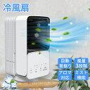 【2000円クーポン】AUZKIN 2021年最新版 冷風扇 冷風機 3段階風量切替 自動首振り アロマ対応 氷いれ可能 加湿機能 省…