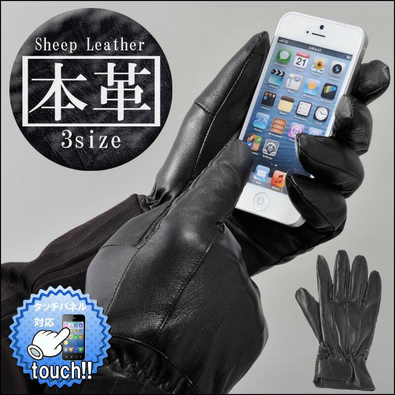 1万個完売!【スマホ手袋】 iPhone i Pad スマートフォン タッチパネル対応 本革 羊革 ラムレザー手袋 メール便送料無料02P03Sep16