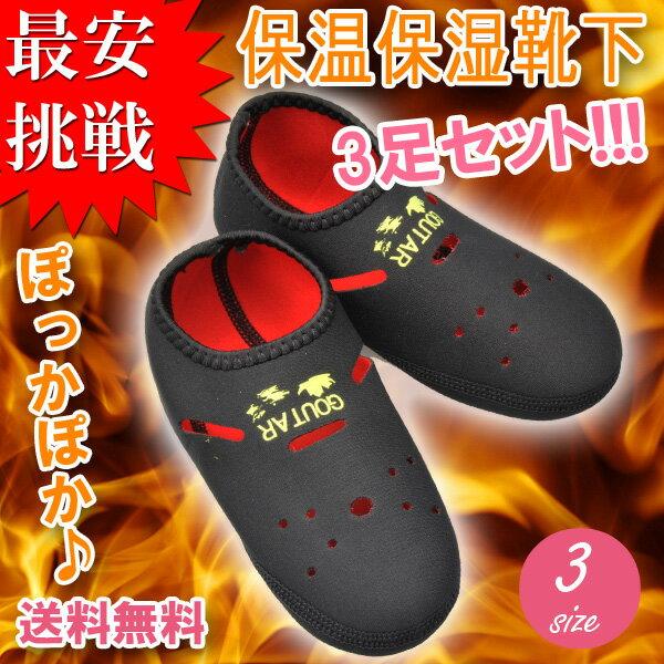 【3足セット】2万個完売!ポッカポカ♪【GOUTAR】保温保湿靴下 保湿 冷えとり 冷え取り靴下 防寒/ウインタースポーツにも◎選べる3サイズ 男女兼用 保温保湿靴下 保温 保湿 発熱 冷え取り02P03Sep16