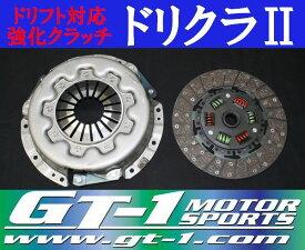 GT-1製 強化クラッチカバー&カッパーミックスTypeディスクSET ドリクラ2 HCR32 ECR33 スカイライン GTS-t タイプM RB20DET RB25DET
