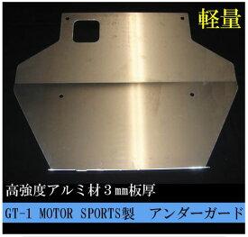 【GT-1】製 アルミ製 アンダーガード S14 S15 シルビア SR20DET