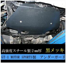 【GT-1】製 Black_Series スチール製 アンダーガード RPS13 180SX PS13 シルビア SR20DET