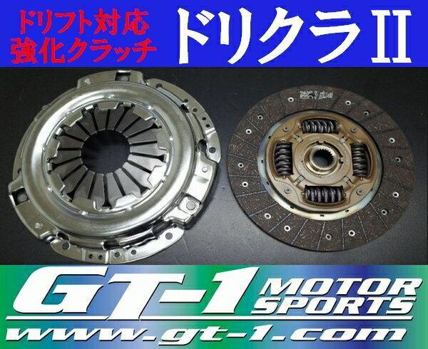GT-1製 強化クラッチカバー&カッパーミックスTypeディスクSET ドリクラ2 TOYOTA86 ZN6 FA20