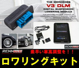 W221 Sクラス用Renntech(レンテック)製デジタルサスペンションロワリングモジュールキット(専用タブレットSET)