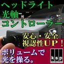 車高調&ダウンサスの必需品☆KSP製ヘッドライト光軸コントローラー ZRR80・ZRR85 VOXYヴォクシー対応