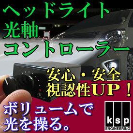 車高調&ダウンサスの必需品☆KSP製ヘッドライト光軸コントローラー 210系クラウンアスリート(GRS系)対応