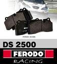 フェロード製ブレーキパッド【FERODO】DS2500 1セット☆フェラーリFerrari360modenaモデナF1スパイダー