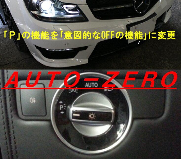Mercedes-Benz ベンツ W222 Sクラス専用【AUTO-ZERO】オートゼロ S400 S550 S600 S63AMG S65AMG