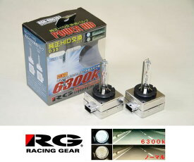 プジョー RCZ用(10.7〜) RG レーシングギア製POWER HID 純正交換タイプHIDキット(D1Sバルブ)6300k 85V35W