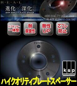 C26セレナ☆REAL☆ハイクオリティプレートスペーサー5ミリ