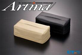 Artina シートカバー同色 ティッシュカバー