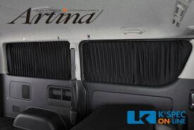 Artina プライバシーカーテンキット/リア 200系ハイエースS-GL標準