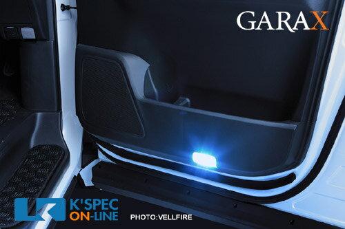 【トヨタ車汎用】ギャラクス GARAX LEDカーテシランプ タイプA