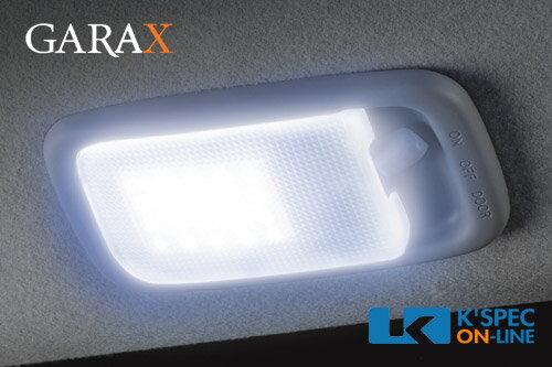 【ハイエースDX】ギャラクス GARAX LEDルームランプ