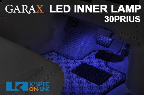 GARAX LEDインナーランプ 30系プリウス ZVW30