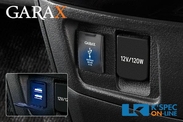 GARAX USBスイッチホールカバー/LED点灯タイプ
