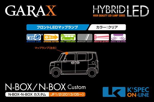 【N-BOX/N-BOXカスタム 後期】GARAX ハイブリッドLEDマップランプ
