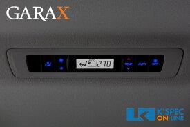 GARAX インジケーターLEDカラーチェンジシステム【80系ノア/ヴォクシー/エスクァイア】[リアエアコンパネル]