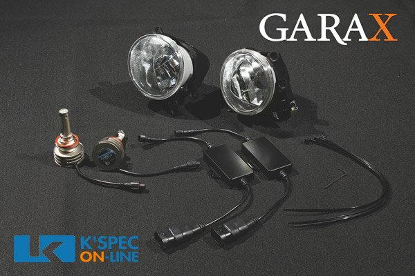 GARAX LEDコンバージョンキット[COVRA] フォグランプユニットセット