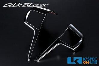 SilkBlaze超同色转向系统旁边开关面板/钢琴黑色20系统arufado·verufaia
