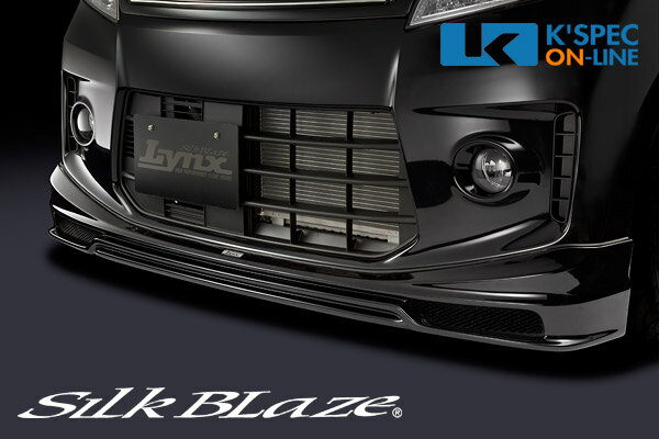 SilkBlaze Lynx フロントスポイラー【純正色塗装】スペーシアカスタム MK32S