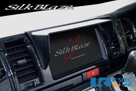 SilkBlaze 車種専用ナビバイザー【200系ハイエース 標準4型】