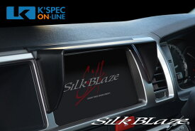SilkBlaze 車種専用ナビバイザー【200系ハイエース ワイド4型】