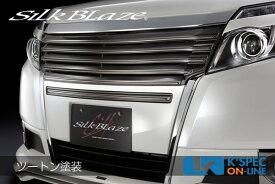 トヨタ【エスクァイア】SilkBlaze フロントグリル【ツートン塗装】