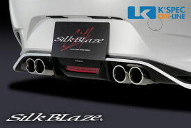 SilkBlaze シルクブレイズマフラー[真円]【NDロードスター】[車検対応][代引き/後払い不可]