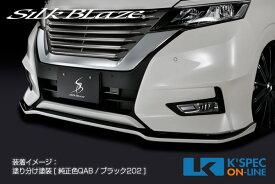 日産【C27系セレナ [ハイウェイスター]】SilkBlaze フロントリップスポイラー Type-S【未塗装】