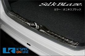 SilkBlaze ステンレスラゲージスカッフプレート 80系ノア/ヴォクシー/エスクァイア [オニキスブラック]