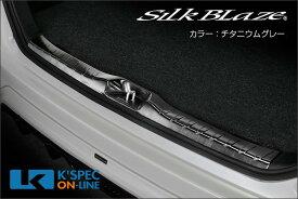 SilkBlaze ステンレスラゲージスカッフプレート 80系ノア/ヴォクシー/エスクァイア [チタニウムグレー]