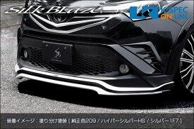 トヨタ【C-HR】SilkBlaze フロントリップスポイラー Type-S【塗分け塗装】[代引き/後払い不可]