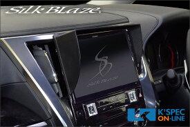 SilkBlaze 車種専用ナビバイザー【30系アルファード/ヴェルファイア】 BIG X 11インチ用