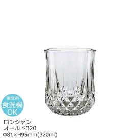 CristalD'ArquesParis クリスタルダルク 11オンス ロック グラス ロンシャン 320 オールド Φ81×H95mm(320ml 11oz) AC-4758 【食器洗浄機対応】