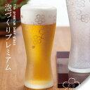 【日本製】 ビールグラス ペアセット 泡づくりプレミアム Mサイズ アデリア Φ69×H149mm(310ml 10oz)