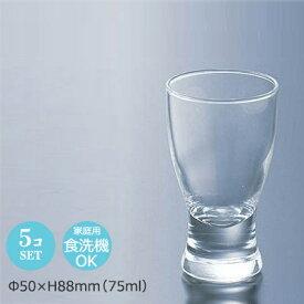 【日本製】 冷酒グラス 5個セット (1個当たり176円) 東洋佐々木 Φ50×H88mm(75ml) MZ09453-5T【ラッキシール対応】