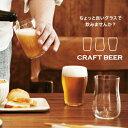 【日本製】 ビールを飲み比べ☆ craftビアグラス