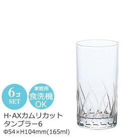 【日本製】 6オンス 一口ビールグラス H・AXカムリ ハンドカット タンブラー6 6個セット (1個当たり716円) Φ54×H104mm(165ml 6oz) 4027【ラッキシール対応】