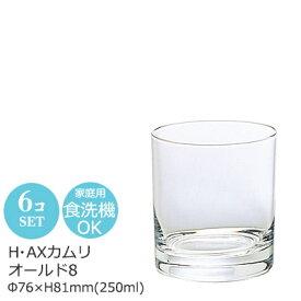 8オンス ロックグラス H・AXカムリ オールド 8 6個セット アデリア Φ76×H81mm(250ml 8oz) 【食器洗浄機対応】 B-6464【ラッキシール対応】