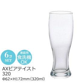 10オンス ビールグラス AXビアテイスト320 6個セット (1個当たり333円) アデリア Φ62×H172mm(310ml 10oz) 【食器洗浄機対応】 B-6254【ラッキシール対応】