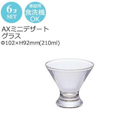 【日本製】 AXミニデザートグラス 6個セット (1個当たり416円) アデリア Φ102×H92mm(210ml) B-6732