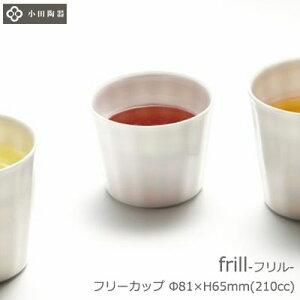 【日本製】 7オンス ロックグラス ほのかに透ける フリーカップ frill フリル 小田陶器 白磁 ホワイト Φ81×H65mm(210ml 7oz) M34601 【食器洗浄機対応】【電子レンジ対応】