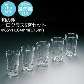 6オンス 一口ビールグラス 和の趣 5個セット (1個あたり172円) アデリア Φ65×H104mm(175ml 6oz) 【食器洗浄機対応】 S-5396【ラッキシール対応】