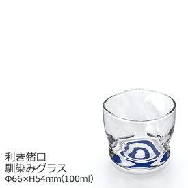 ガラス 盃 冷酒グラス 利き猪口 馴染みグラス アデリア Φ66×H54mm(100ml) 6726【ラッキシール対応】