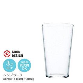 8オンス 薄口 ビアグラス テネル タンブラー8 3個セット (1個あたり466円) アデリア Φ69×H110mm(250ml 8oz) 【食器洗浄機対応】 L-6667【ラッキシール対応】