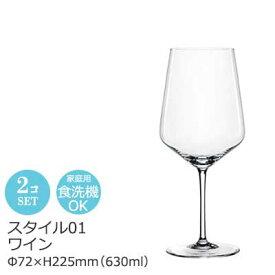 SPIEGELAU シュピゲラウ 赤ワイングラス ペアセット スタイル 01 Φ72×H230mm(630ml) SP-2594 【食器洗浄機対応】【ラッキシール対応】