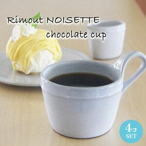 マグカップ 4個セット リモート ノワゼット ショコラ カップ Rimout NOISETTE CHOCOLAT CUP W124×D81×H80mm(270ml) TPJ00101【食器洗浄機対応】【電子レンジ対応】