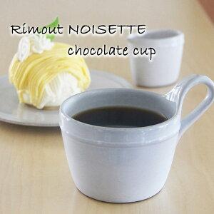 マグカップ リモート ノワゼット ショコラ カップ Rimout NOISETTE CHOCOLAT CUP おしゃれ 可愛い 北欧風 W124×D81×H80mm(270ml) TPJ00101 【食器洗浄機対応】【電子レンジ対応】