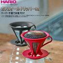 【日本製】 コーヒー ドリッパー ハリオ HARIO カフェオール 02 1〜4杯用 CFOD-02